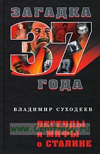 Легенды и мифы о Сталине