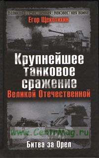 Крупнейшее танковое сражение Великой Отечественной. Битва за Орел