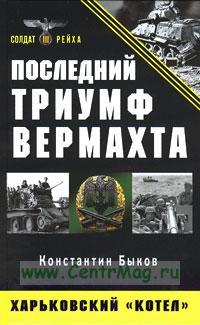 Последний триумф Вермахта: Харьковский