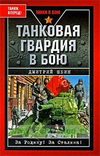 Танковая гвардия в бою