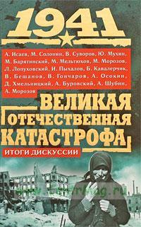 1941. Великая Отечественная катастрофа. Итоги дискуссии