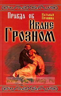Правда об Иване Грозном