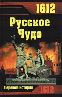 1612. Русское Чудо: сборник
