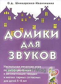 Домики для звуков: настольная печатная игра по дифференциации и автоматизации твердых и мягких парных согласных для детей 5-8 лет.