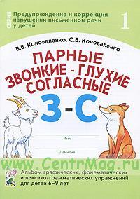 Парные звонкие - глухие согласные З - С: альбом графических, фонематических и лексико-грамматических упражнений для детей 6-9 лет.