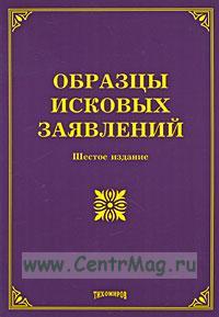 Образцы исковых заявлений / Под ред. М.Ю. Тихомирова.