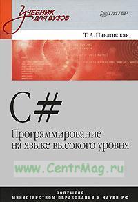 C#. Программирование на языке высокого уровня.