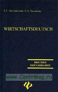 Wirtschaftsdeutsch = деловой немецкий: учеб. пособие
