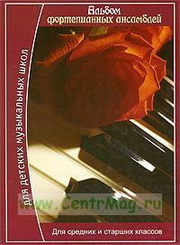 Альбом фортепианных ансамблей: для средних и старших классов детских музыкальных школ