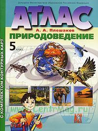 Атлас. Природоведение. 5 класс. С комплектом контурных карт.