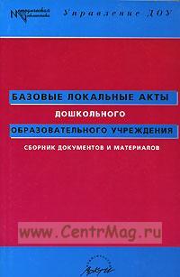 Базовые локальные акты дошкольного образовательного учреждения: Сборник документов и материалов.