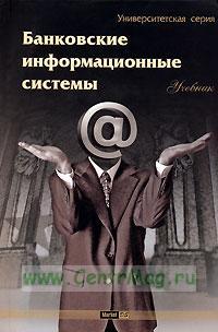Банковские информационные системы. Учебник для ВУЗов