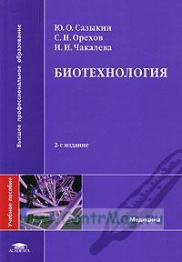 Биотехнология. Учебное пособие для ВУЗов
