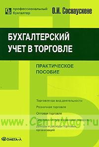 Бухгалтерский учет в торговле: практическое пособие