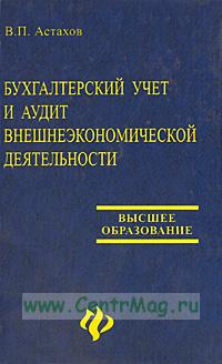 Бухгалтерский учет и аудит внешнеэкономической деятельности: учеб. пособие