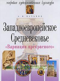 Вариации прекрасного. Западноевропейское Средневековье