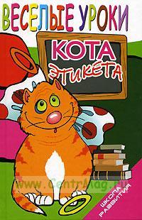 Веселые уроки кота Этикета