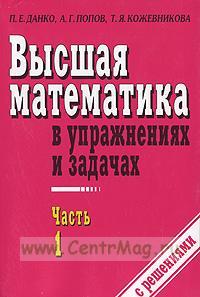 Высшая математика в упражнениях и задачах: в 2 ч. Ч.1.
