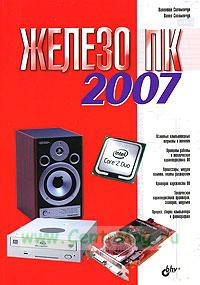 Железо ПК 2007