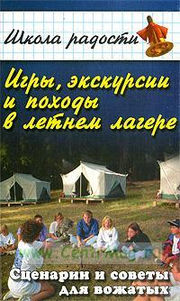 Игры, экскурсии и походы в летнем лагере. Сценарии и советы для вожатых