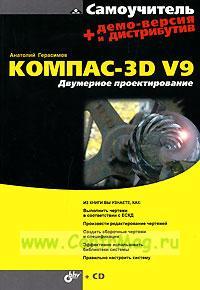 КОМПАС-3D V9. Двумерное проектирование + CD