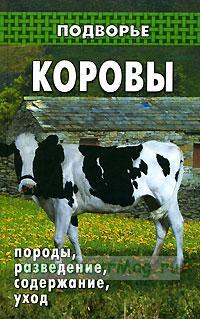 Коровы: породы. разведение. содержание. уход