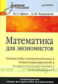 Математика для экономистов. Учебное пособие для ВУЗов