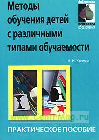 Методы обучения детей с различными типами обучаемости: практическое пособие