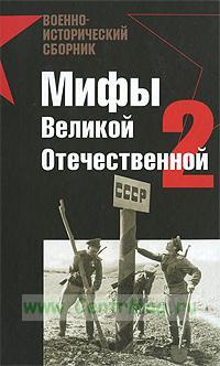 Мифы Великой Отечественной-2: сборник