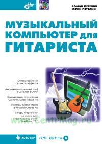 Музыкальный компьютер для гитариста (+ CD-ROM)