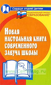 Новая настольная книга современного завуча школы