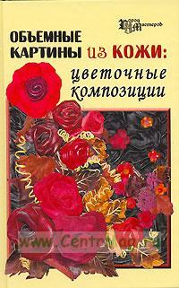 Объемные картины из кожи: цветочные композиции