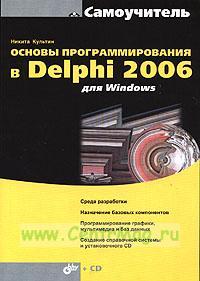 """Основы программирования в Delphi 2006 для Windows Самоучитель. (Серия """"Самоучитель"""") (+ CD)"""