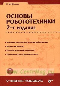 Основы робототехники + CD. Учебник для ВУЗов