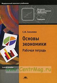 Основы экономики: рабочая тетрадь: учебное пособие для начального профессионального образования