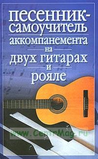 Песенник-самоучитель аккомпанемента на двух гитарах и рояле