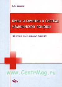 Права и гарантии в системе медицинской помощи: Что нужно знать каждому пациенту