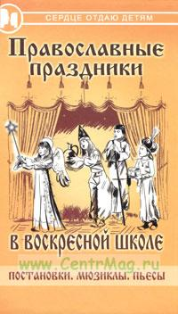 Православные праздники в воскресной школе: постановки, мюзиклы, пьесы