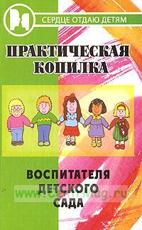 Практическая копилка воспитателя детского сада. - Изд. 2 - е