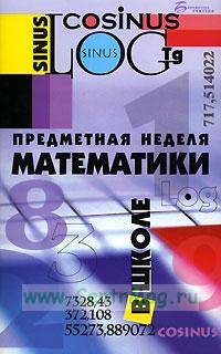 Предметная неделя математики в школе. - Изд. 3 - е