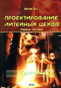 Проектирование литейных цехов