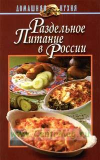 Раздельное питание в России