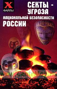 Секты - угроза национальной безопасности России - (Х-файлы)