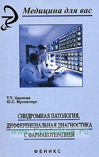 Синдромная патология, дифференциальная диагностика с фармакотерапией. Учебное пособие для ССУЗов