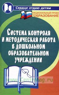 Система контроля и методическая работа в дошкольном образовательном учреждении.