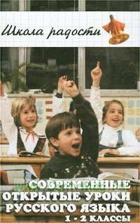 Современые открытые уроки русского языка. 1 - 2 класс