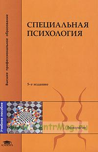 Специальная психология. Учебное пособие (5-е издание, стереотипное)
