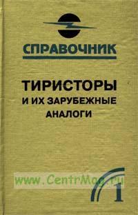 Тиристоры и их зарубежные аналоги: справочник: в 2 т. Т.1: Каталог