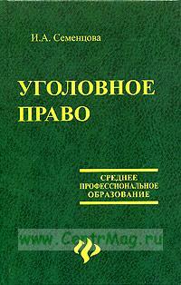 Уголовное право: учебник
