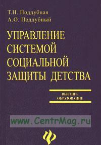 Управление системой социальной защиты детства: учеб. пособие